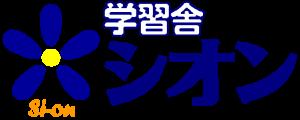 高松市の個別学習塾|学習舎シオン
